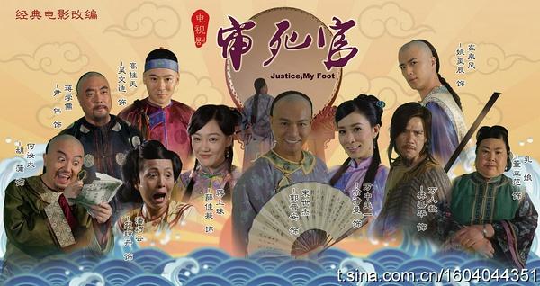 新審死官(2012)