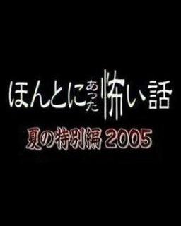 真实的恐怖故事 2005 京都特别篇