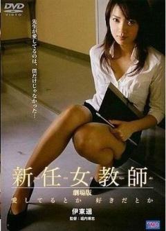新任女教师