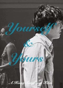 你自己与你所有