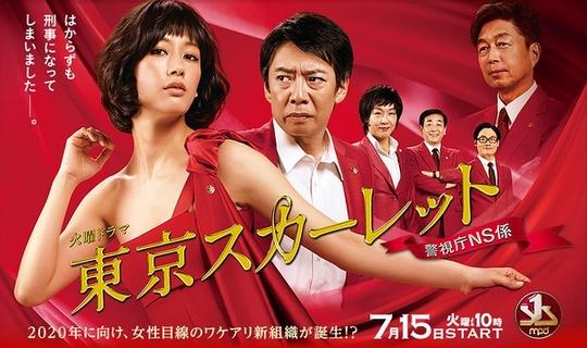 东京绯红:警视厅NS系