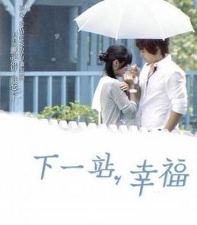 下一站幸福(2009)