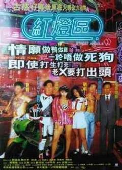 赤#luo*羔羊3致命快感/红灯区