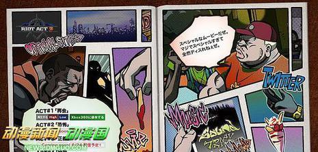 除暴战警2 日本动画版