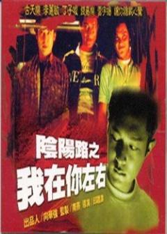 阴阳路阴阳路系列电影阴阳路全集TroublesomeNight