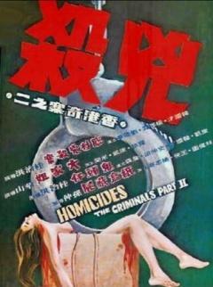 香港强#jian*奇案