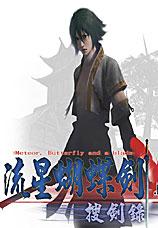 流星蝴蝶剑v9.07简体中文版