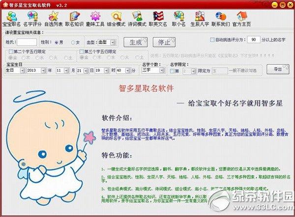 宝宝取名软件哪个好?