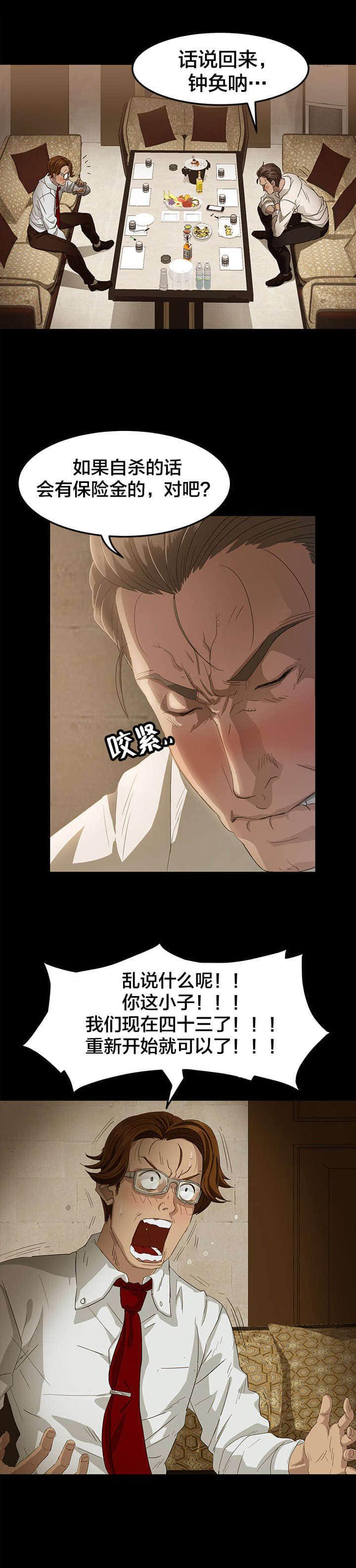 虫师漫画银古的结局