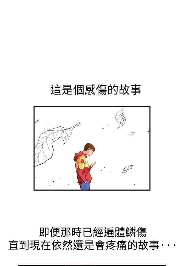 疯狂列车【韩国漫画&无删减版】【全文在线阅读】