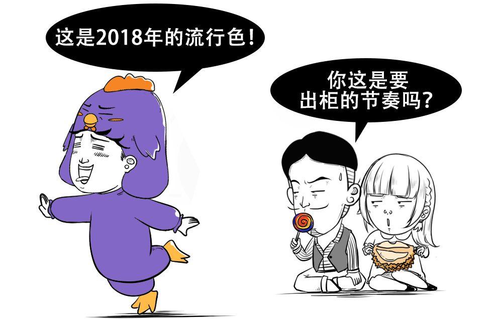 2018国际流行色居然是基佬紫