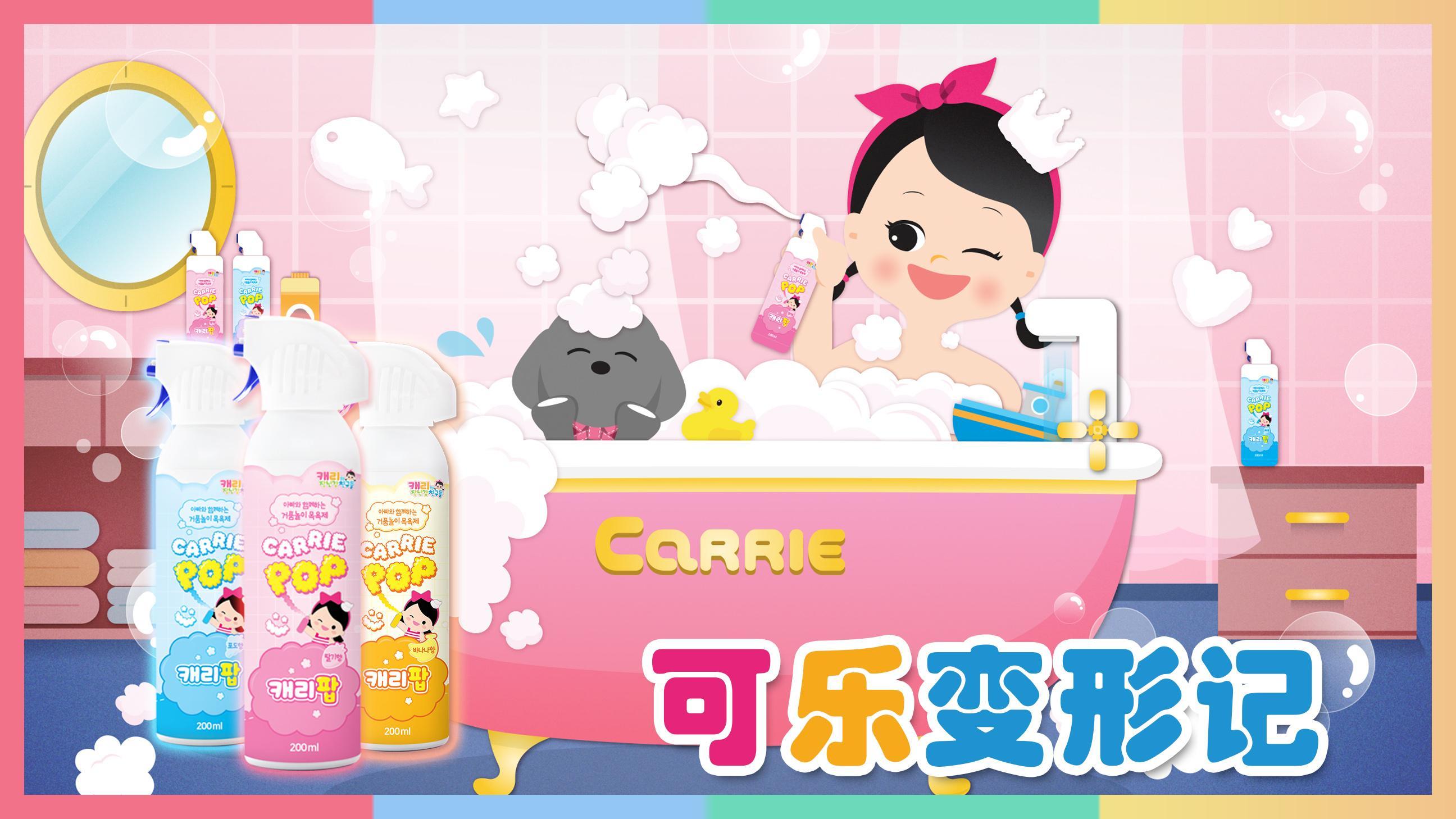 泡泡欢乐多!可乐狗的泡泡浴变形记 | 凯利和玩具朋友们 CarrieAndToys