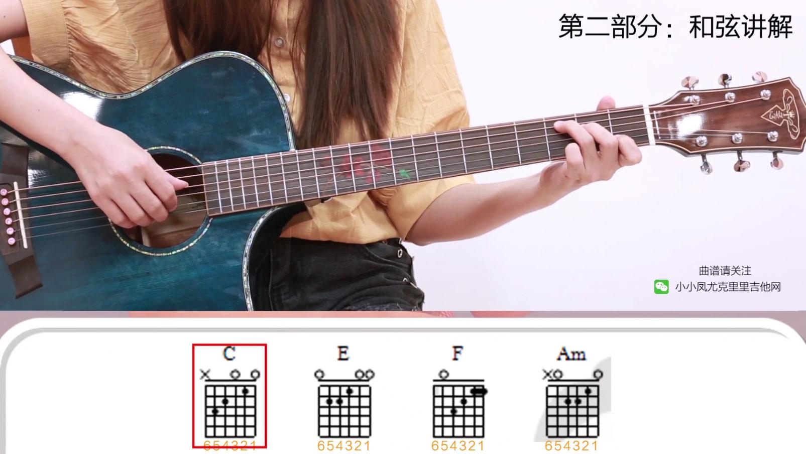 《光》小小凤吉他弹唱教学