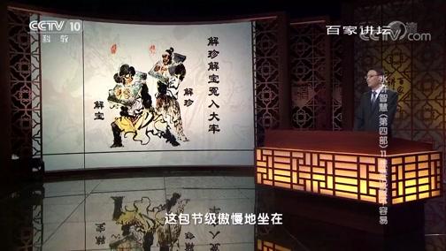 《百家讲坛》 20181210 水浒智慧(第四部)11 想要说服不容易