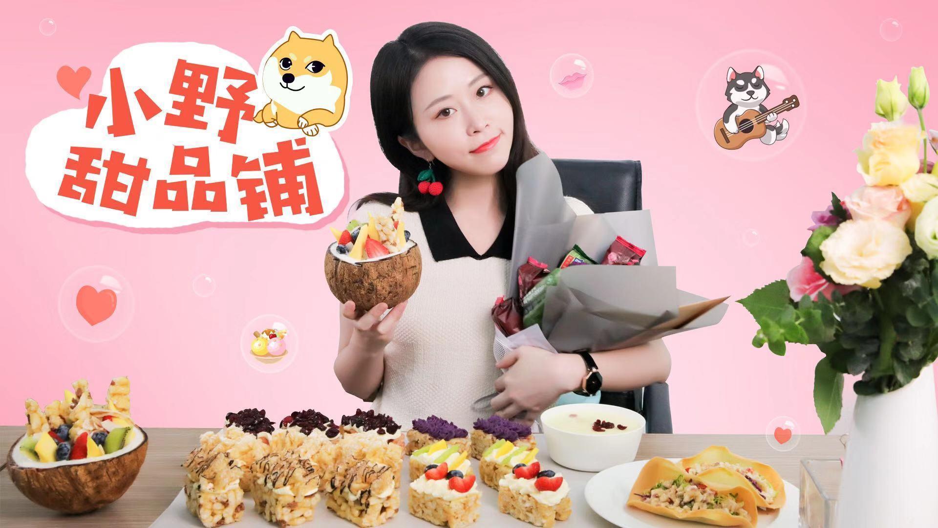 办公室小野甜品铺开张,花样沙琪玛安慰单身狗!
