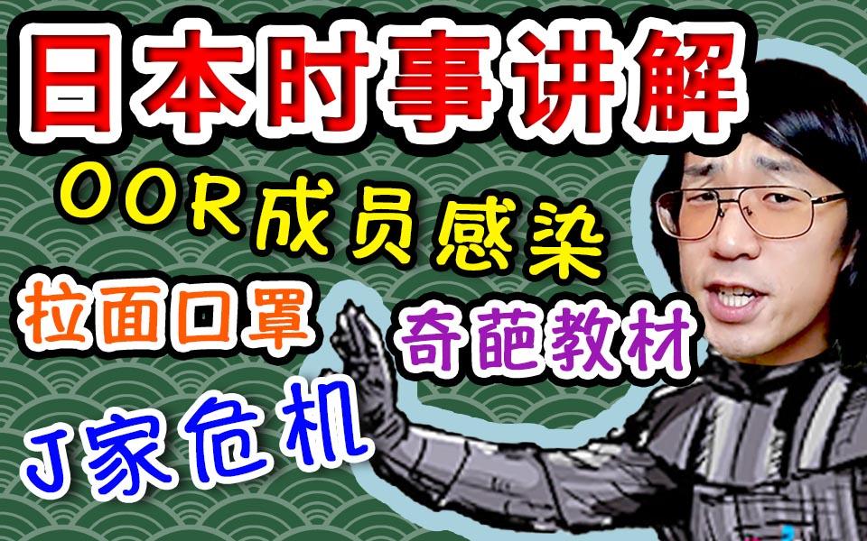 日本一天1000人感染!长濑智也宣布退出J家有什么问题!?【绅士一分钟】