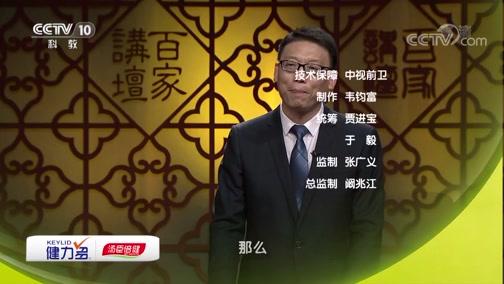 《百家讲坛》 20181211 水浒智慧(第四部)12 时迁的职场逆袭路