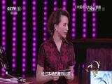 《中国诗词大会》 20160709 精编版