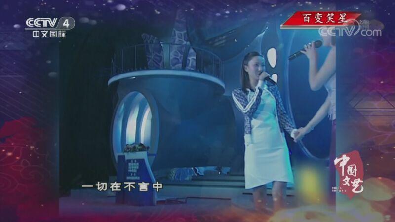 《中国文艺》 20201027 百变笑星