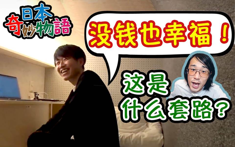 贫穷=幸福?!探秘日本年轻人的低欲望生活【日本奇妙物语】