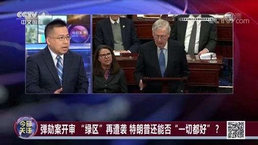 """《今日关注》 20200123 弹劾案开审 """"绿区""""再遭袭 特朗普还能否""""一切都好""""?"""