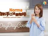 自制手工冰酿咖啡+越南风味冰咖啡