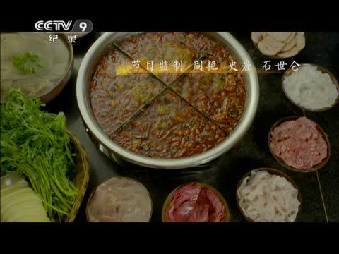 2014-06-25舌尖上的中国 第八集《花絮》