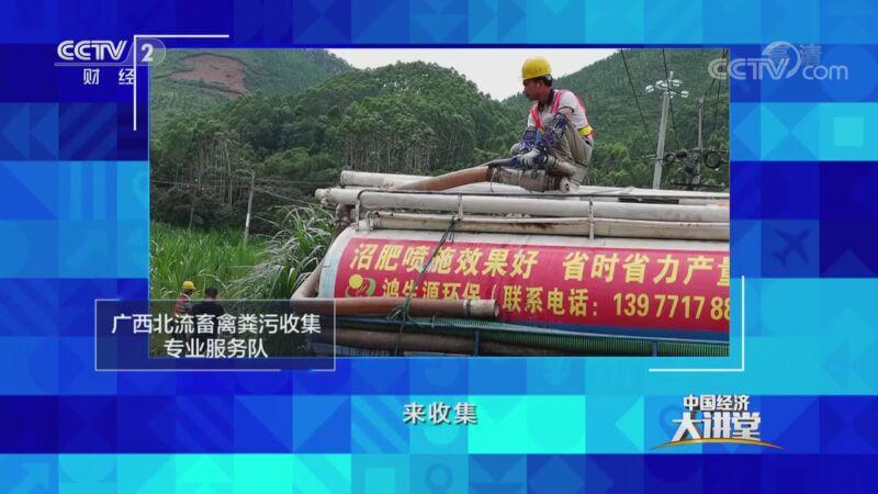 《中国经济大讲堂》 20200927 怎样让乡村更美丽?