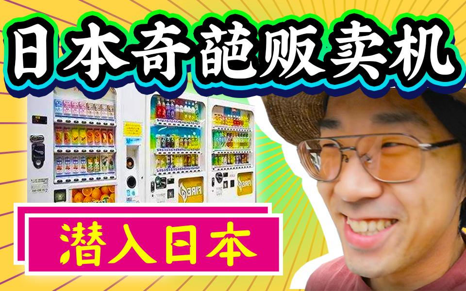 【潜入日本#11】生气!坑我钱财的日本自动贩卖机!尽卖些没用的【绅士一分钟】