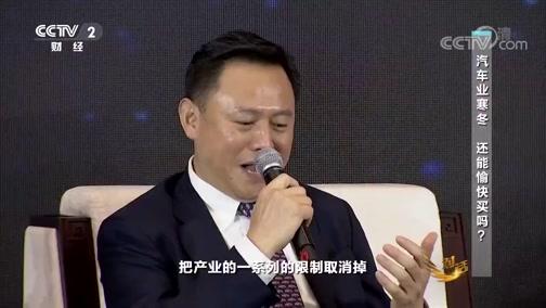 《对话》 20191110 进博会:中国正在买什么