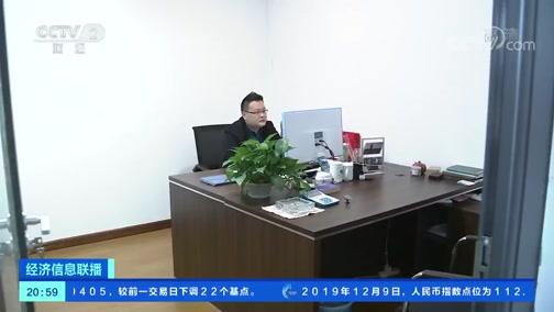 《经济信息联播》 20191209