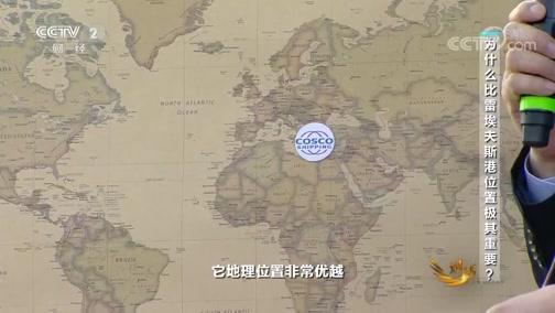 """《对话》 20191201 """"一带一路""""上的中国声音"""