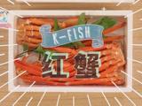 简单制作KFISH红蟹三明治