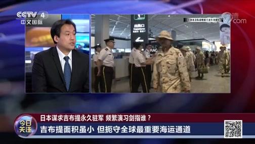 《今日关注》 20181116 日本谋求吉布提永久驻军 频繁演习剑指谁?
