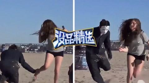 【没品精选】骚年沙滩戴面具偷袭妹子