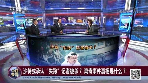 """《今日关注》 20181016 沙特或承认""""失踪""""记者被杀?离奇事件真相是什么?"""