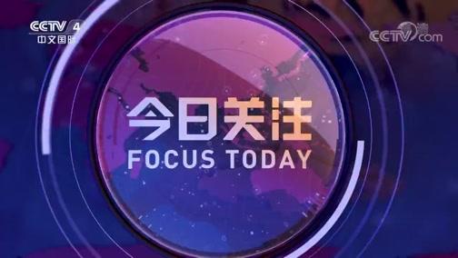 《今日关注》 20190525 特朗普访日会否借机强压日韩反华为?