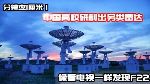 新制雷达碾压光子雷达,隐身战机F22歇菜!