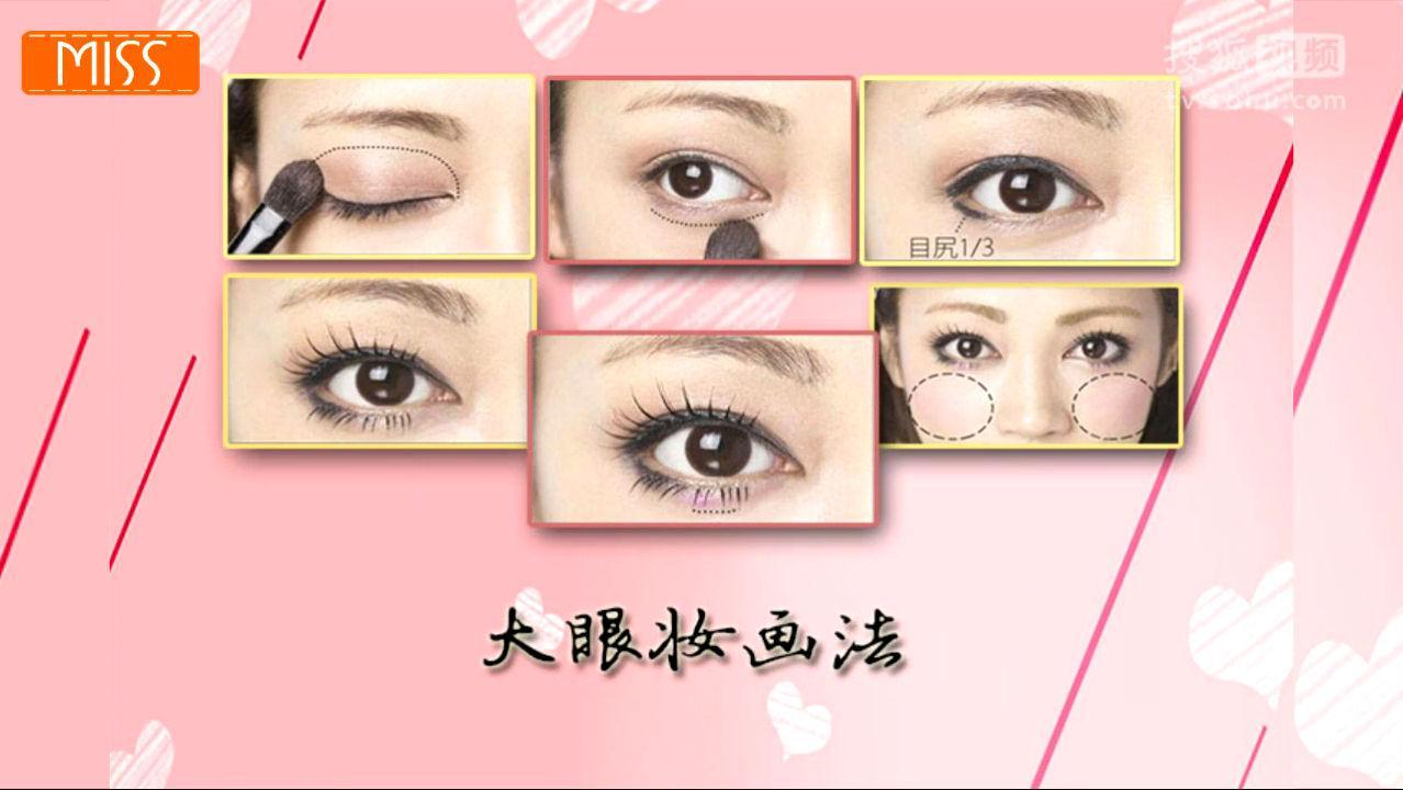 为什么别人的眼睛那么大,全因为画了大眼妆。不用动手术,动动手眼睛也能变大。