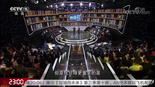 《开讲啦》 20181110 本期演讲者:樊志民