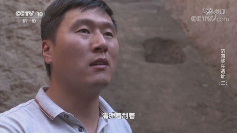 《探索·发现》 20200923 济源柴庄遗址(三)