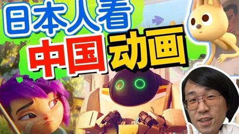 中国3D动画片日本人怎么评价?哪部电影值得看?