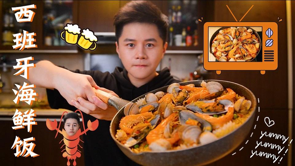 海王你好,可否借你鱼塘里的鱼虾一用?西班牙海鲜饭