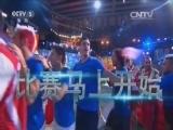 《城市之间》 20160107 中国队获得第一