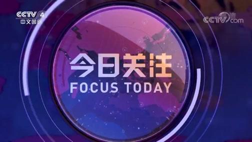 《今日关注》 20180904 北京峰会擘画蓝图 构建更紧密中非命运共同体