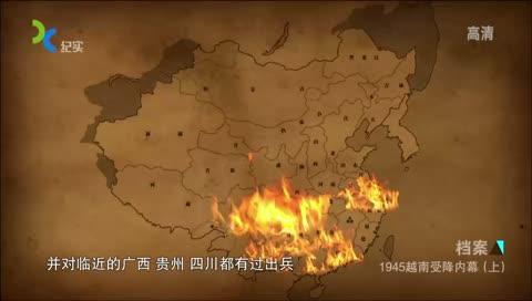 """""""民国外交""""系列——1945越南受降内幕(上)"""