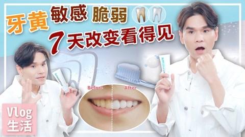 牙黄用它真的会变白!