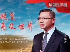 中国脱贫惠及世界,消除贫困志在必得