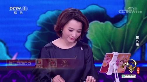 《中国诗词大会》第四季 20190213 第九场