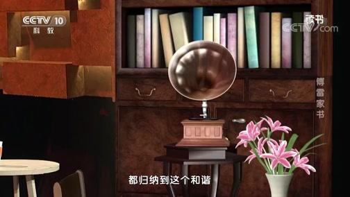 《读书》 20200120 傅雷 《傅雷家书》 傅雷家书